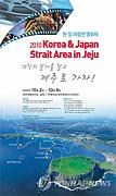日韓映像作り若者交流キャンプ