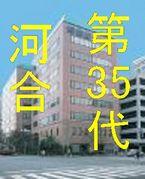 第35代河合塾卒業生☆