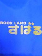 『BOOKLAND★すばる』