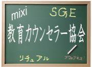 mixi教育カウンセラー協会