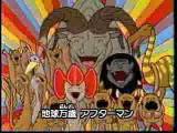 アフターマン☆パックンチョ