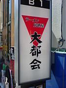 【ラーメン】大都会【居酒屋】