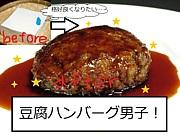 豆腐ハンバーグ男子