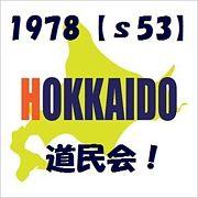 【s53】1978年生まれの北海道民