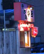 焼き鳥屋台 in 青森