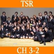 '08卒業 TSR CH 3-2