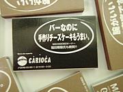 ☆BAR CARIOCA☆