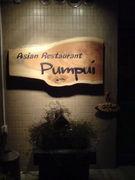 アジアンレストラン pumpui