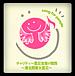 チャリティー震災支援@関西