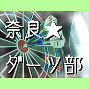 奈良★ダーツ部