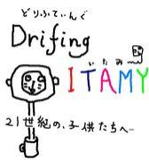 剣道サーくる「Drifting ITAMY」
