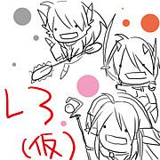 L3(仮)