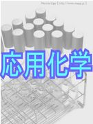 京都工繊大 応用化学系