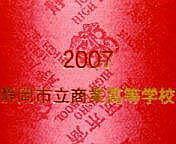 ICHSHO★2007卒業生