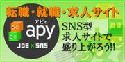 SNS型求人サイト