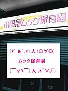 ムック保育園−水戸組・石岡組−