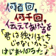 はじまりのうた / SMAP