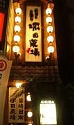 塚田農場★赤羽店
