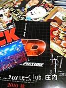 Movie-Club.庄内