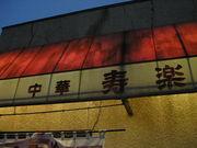 中華 『寿楽』