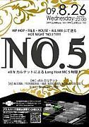eX from カルテット  『No.5』
