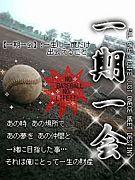 草野球 in 大分