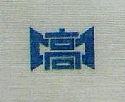 青森高校59回生(2008年度卒)