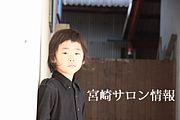 宮崎サロン情報