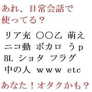 オタク交流の会in大阪難波