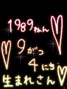 ★1989年9月4日生まれ★