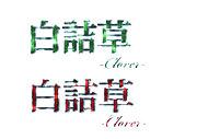 白詰草平原〜Clover Plain〜