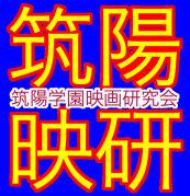 筑陽学園映画研究会