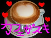 I♡カフェ