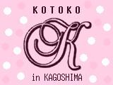KOTOKO -鹿児島支部-