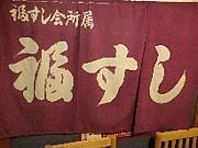 福すし 高倉店