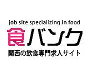 飲食×転職おうえん隊in関西