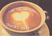 *カフェやりたいね* @新潟