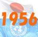 1956年/昭和31年