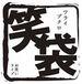 ■沼袋発信☆若手ライブ【笑袋】