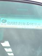 石川ゼミナール