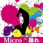 踊れ?Micro