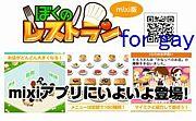 ぼくのレストラン mixi(for gay)