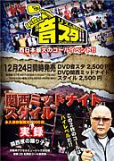旧車會暴走族DVD&パーツ