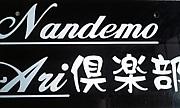 NandemoAri倶楽部