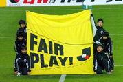 FAIR PLAY 〜フェアプレー〜