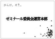 KUIS ゼミナール委員会
