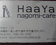 竹富島 ハーヤカフェ