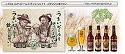 ビール研究会