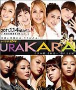 KARA主演ドラマ『URAKARA』
