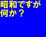 ギリギリ昭和同盟☆